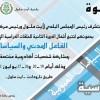 بلدية آيت ملول و مركز مدينتي ينظم حلقات دراسية حول ثيمة الفاعل المدني و السياسات العمومية