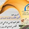 جمعية مجلس دار الحي المزار ينظم ملتقى المزار للإبداع والفنون