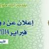 إعلان عن دورة فبراير2014