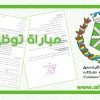 إعلان عن مباريات توظيف بالجماعة الحضرية لأيت ملول (16 منصب مالي)