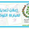 إعلان تعديلي لمباراة التوظيف بالجماعة الحضرية لأيت ملول (تمديد تاريخ إجراء المباراة)