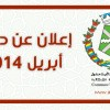 إعلان عن الدورة العادية لشهر أبريل 2014