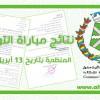 لائحة المدعوين لإجراء الاختبار الشفوي للمباراة التي تم تنظيمها بالجماعة الحضرية لأيت ملول بتاريخ 13 أبريل 2014 في مختلف الدرجات المتبارى بشأنها