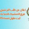 إعلان عن طلب الترشح لعضوية اللجنة المحلية للتنمية البشرية بالجماعة الحضرية أيت ملول برسم سنة 2015