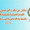 إعلان عن طلب الترشيح لعضوية اللجنة المحلية للتنمية البشرية بالجماعة الحضرية أيت ملول لسنة 2015
