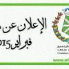 الإعلان عن دورة فبراير 2015 (الجزء الثاني).
