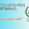 إعلان عن طلب عروض مفتوح بعروض أثمان  رقم 07/2015 المتعلق باقتناء حاويات للنفايات.