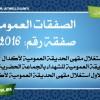 إعلان عن طلب عروض مفتوح رقم 01/2016//م.م/ج.ام.