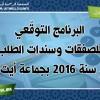 البرنامج التوقّعي للصّفقات والسّندات المتعلّقة ب الأشغال والتوريدات والخدمات لسنة 2016 بجماعة أيت ملول.