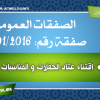 إعلان عن طلب عروض مفتوح بعروض أثمان رقم 01/2016/ج.ام