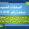 إعلان عن طلب عروض مفتوح بعروض أثمان   رقم 02/2016/ج.ا.م