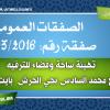 إعلان عن طلب عروض مفتوح بعروض أثمان رقم 03/2016/ج.ام