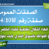 إعلان عن طلب عروض مفتوح رقم 04/2016/ج.ام