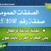 إعلان عن طلب عروض مفتوح بعروض أثمان رقم 05/2016/ج.ام