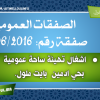 إعلان عن طلب عروض مفتوح رقم 06/2016/ج.ام