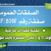 إعلان عن طلب عروض مفتوح رقم  07/2016/ج.ام