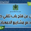 إعلان عن فتح باب تلقي دعم مشاريع الجمعيات