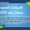 إعلان عن طلب عروض مفتوح رقم03/2016م. م/ج.ا.م