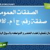 طلب عروض مفتوح بعروض أثمان     رقم 04/2016/ج.ام