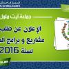 الإعلان عن طلب دعم مشاريع و برامج الجمعيات  برسم سنة 2016