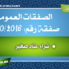 إعلان عن طلب عروض مفتوح بعروض أثمان     رقم 10/2016/ج.ام