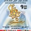 الدورة التاسعة لمهرجان سوس الدولي للفيلم القصير بأيت ملول