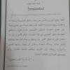 """تعزية رئيس المجلس في وفاة والدة الموظف """"محمد بعيريس"""""""