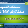 إعلان عن طلب عروض مفتوح رقم 12/2016/ج ام