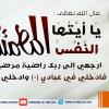 """تعزية في وفاة والد الموظف """"محمد باخوش"""""""