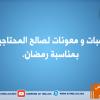 إعلان عن طلب عروض مفتوح بعروض أثمان رقم  15/2016/ج.ام