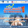 برنامج الملتقى الأول للمستثمر بأيت ملول يومي 02 و 03 يونيو 2016 بالمركز الثقافي لأيت ملول