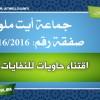 إعلان عن طلب عروض مفتوح بعروض أثمان رقم 16/2016/ج.ام المتعلق بإقتناء حاويات للنفايات