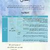الإعلان عن دورة فبراير 2017 لمجلس جماعة أيت ملول