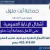 إعلان عن طلب عروض مفتوح رقم 09/2017 والمتعلق ب: أشغال الإنارة العمومية بحي الأمل بجماعة أيت ملول
