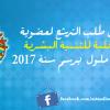إعلان عن طلب الترشح لعضوية اللجنة المحلية للتنمية البشرية   بجماعة ايت ملول  برسم سنة 2017