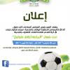 إعلان عن تنظيم دوري في كرة القدم لفائدة الفئات الصغرى بالمدينة.