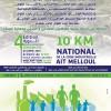 بـــلاغ صحفـي السباق الوطني 10 كلمتر على الطريق بأيت ملول