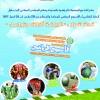 المجلس ينظم الحفل الختامي للأسبوع الرياضي الأحد 09 أبريل 2017 بالملعب البلدي لأيت ملول
