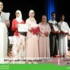 إختتام جائزة أيت ملول للقرآن الكريم في نسختها الثانية بتتويج الفائزين