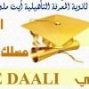 المجلس الجماعي لأيت ملول يهنئ التمليذة حنان داعلي على حصولها على المرتبة الأولى وطنيا في امتحانات البكالوريا مسلك العلوم الإنسانية