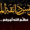 """تعزية في وفاة """"عبد الغني شوار"""" موظف بالجماعة الترابية لأيت ملول"""