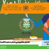 إعلان عن طلب إقتراح مشاريع لمحو الأمية ومابعد محو الأمية لفائدة جمعيات المجتمع المدني – الموسم القرائي 2017-2018