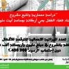 إعلان عن طلب عروض إستشارة معمارية رقم  02 / امع / 7102 / ج . ام و