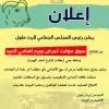 إخبار بتنظيم عملية بيع أضاحي العيد بمدينة أيت ملول