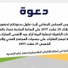 دعوة لجمعيات المجتمع المدني بأيت ملول