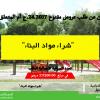 """إعلان عن طلب عروض مفتوح 24.2017.ج أم المتعلق ب: """" شراء مواد البناء. """""""
