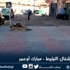 أشغال التبليط بحي مبارك أوعمر
