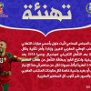 تهنئة بتأهل المنتخب الوطني لنهائيات كأس العالم روسيا 2018