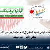 ّإعلان عن توزيع آلات قياس نسبة السكر في الدم لفائدة مرضى السكري بتمرسيط