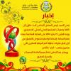 """إعلان عن عقد إجتماع تواصلي مع جمعيات المجتمع المدني حول """"الشان"""""""